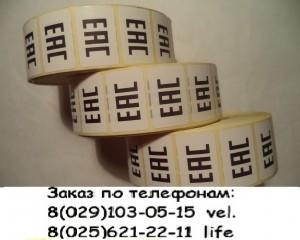 Этикетка - знак-ЕАС