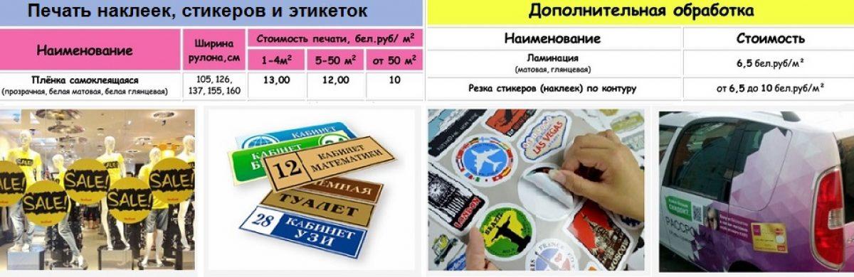 Полноцветные наклейки, этикетки, стикеры