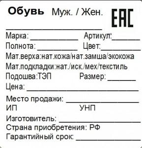 Макет ЕАС Обувь 60х60мм