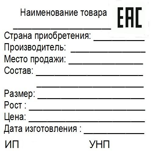 Шаблон этикетки ЕАС