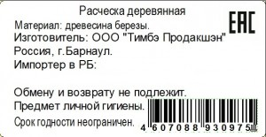 Этикетка ЕАС на товар